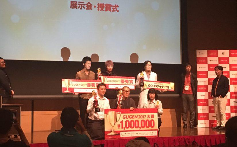 GUGEN2017 – TEXTILE++優秀賞 / Fujichanウフル賞受賞
